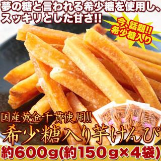 美味しい!! 国産 黄金千貫 希少糖入り 芋けんぴ 600g 150g×4袋 (その他)