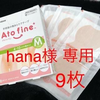 【hana様専用】アトファイン Mサイズ 6枚+3枚(その他)