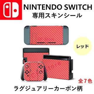 ニンテンドースイッチ(Nintendo Switch)の任天堂スイッチ シール カーボン スキンシール デコ おしゃれ 本体 保護 赤(その他)