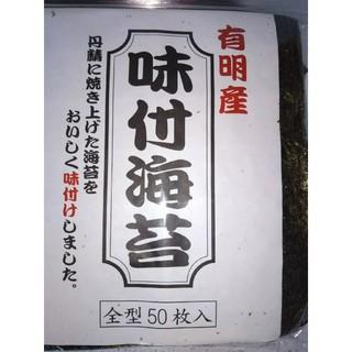 味付け海苔  程よい味付け50枚 密封パック入りです (乾物)