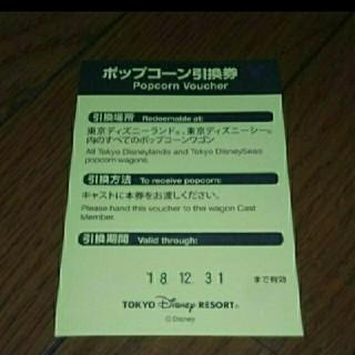 ディズニー(Disney)の(格安商品)東京ディズニーランド 東京ディズニーシー ポップコーン引換券(フード/ドリンク券)