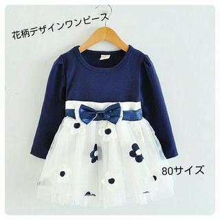 【ネイビー】ドレス 花柄デザイン 長袖 ワンピース 80サイズ(セレモニードレス/スーツ)