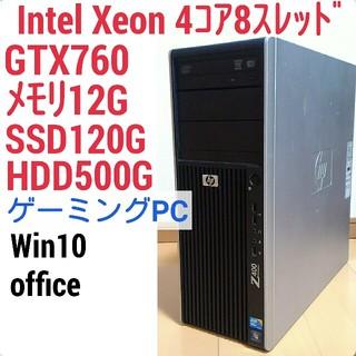 ヒューレットパッカード(HP)の爆速ゲーミング Xeon GTX760 メモリ12G SSD120G Win10(デスクトップ型PC)