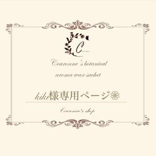 【kiki様専用ページ】※アロマワックス(アロマ/キャンドル)