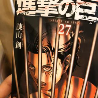 新刊 進撃の巨人27巻(少年漫画)