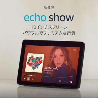 エコー(ECHO)の新品 Amazon Echo Show (エコーショー) 第2世代 チャコール(スピーカー)