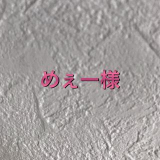めぇー様(ぬいぐるみ)