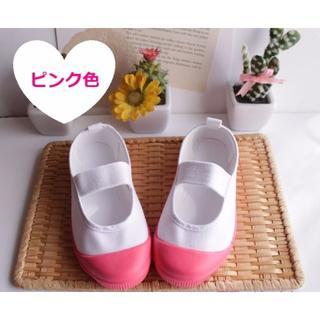 ★22㎝★めちゃ可愛⭐早い者勝ち★ 上履き ★ピンク★上靴(スクールシューズ/上履き)