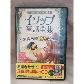 イソップ 聴く絵本 朗読CD(朗読)