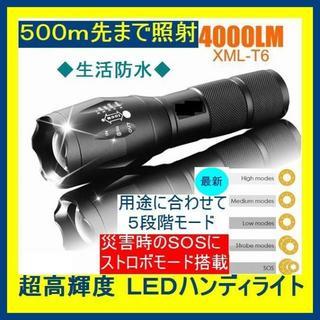 LED ハンディライト LED 懐中電灯 防災グッズ フラッシュライト(ライト/ランタン)