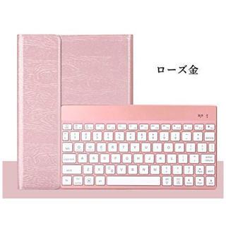ipadケース キーボード ローズ バックライト機能あり(iPadケース)