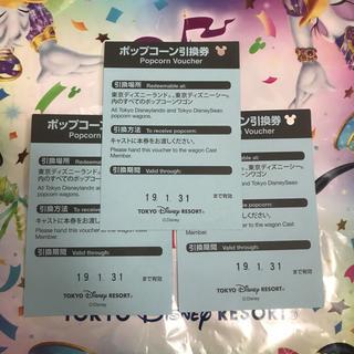 ディズニー(Disney)のディズニーリゾート ポップコーンチケット(フード/ドリンク券)