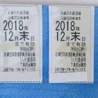 近鉄株主優待券 乗車券 2枚 12月末まで 普通郵便送料込