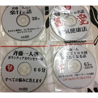 斎藤一人さん 新品 CD(その他)