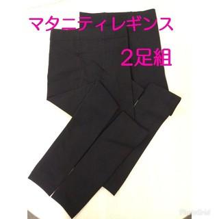 マタニティ 裏起毛レギンス(両面マチ) 160d 2足組(マタニティタイツ/レギンス)