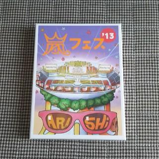 嵐 - DVD 嵐 アラフェス'13 初回プレス
