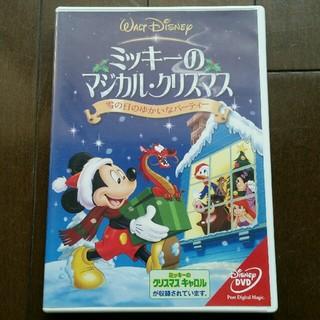 ディズニー(Disney)の美品 ミッキーのマジカル・クリスマス 雪の日のゆかいなパーティー DVD(キッズ/ファミリー)