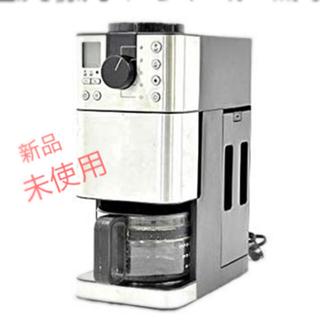 【無印良品】豆から挽けるコーヒーメーカー