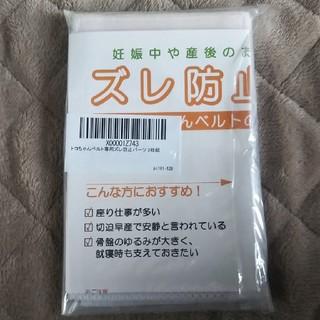 トコちゃんベルト専用ズレ防止パーツ 2枚組(マタニティ下着)