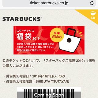 スターバックスコーヒー(Starbucks Coffee)のスターバックス 福袋(その他)