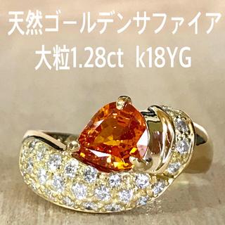 『虹の架け橋様専用です』天然 ゴールデン サファイア 大粒1.28ct(リング(指輪))