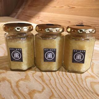 塩麹にんにく 3本セット(調味料)