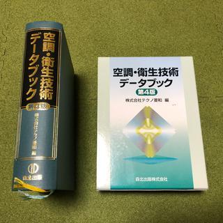 空調・衛星技術データブック 第4版(参考書)