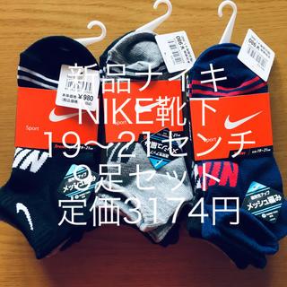 ナイキ(NIKE)の新品 NIKE ナイキ 19~21センチ 靴下9足セット 定価3174円(靴下/タイツ)