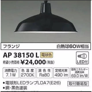 イデー(IDEE)のコイズミ  AP38150L 定価24000円 ブラック(天井照明)