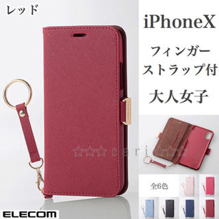 ELECOM - ★iPhoneX/XS ストラップリング付 【レッド】手帳型ソフトレザーカバー