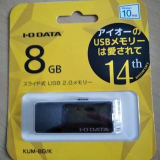 アイオーデータ(IODATA)のUSBメモリ 8GB 未開封(PC周辺機器)