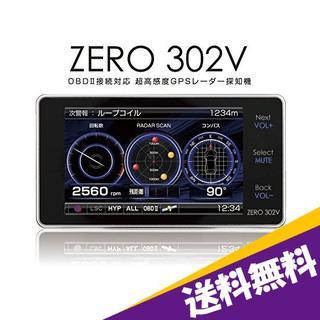 新品 送料込みです★コムテック ZERO 302V OBD2対応 保証付き(レーダー探知機)