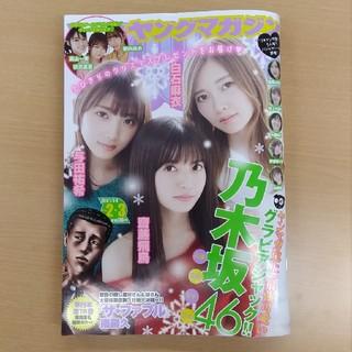 送料込・即購入OK★週刊ヤングマガジンNo2,3 2019/1/5,8号(漫画雑誌)