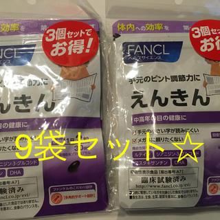 ファンケル(FANCL)の新品 9袋 えんきん FANCL ファンケル 目 サプリメント ピント(その他)
