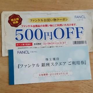 ファンケル(FANCL)のファンケル 株主優待 3000円+500円(その他)