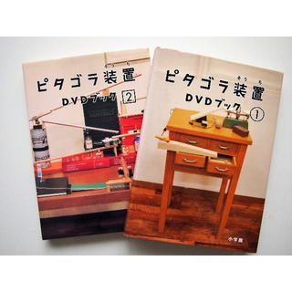 小学館 - 【ピタゴラスイッチ】ピタゴラ装置DVDブック①②