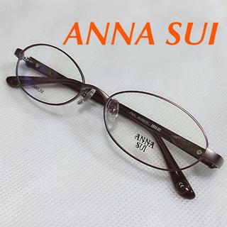 ANNA SUI - アナスイ メガネフレーム  チタン