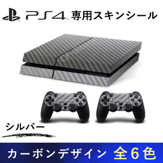 プレイステーション4(PlayStation4)のPS4 シール カーボン スキンシール シック シンプル おしゃれ 高級 銀(その他)