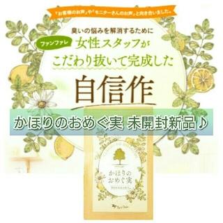 かほりのおめぐ実(口臭防止/エチケット用品)