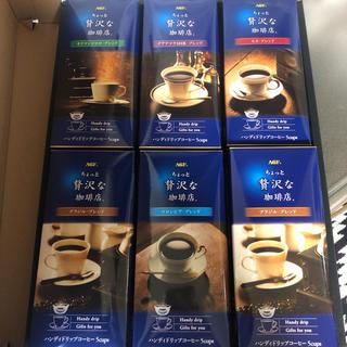 エイージーエフ(AGF)のAGF ちょっと贅沢な珈琲店ドリップコーヒーギフト(コーヒー)