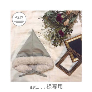 ◆aya...様専用◆(ファッション雑貨)