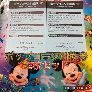 ディズニー(Disney)の【新品・未使用】ディズニー   ポップコーン引換券   2枚セット(フード/ドリンク券)