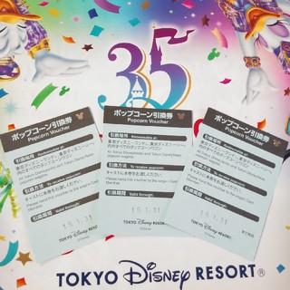 ディズニー(Disney)のポップコーン引換券 3枚セット ディズニー(フード/ドリンク券)