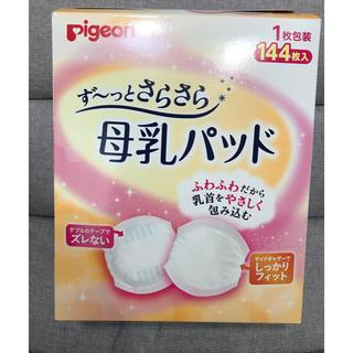 ピジョン(Pigeon)の母乳パッド 138枚 出産準備に(母乳パッド)