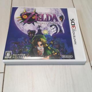 ニンテンドー3DS - ゼルダの伝説 ムジュラの仮面 3DSソフト
