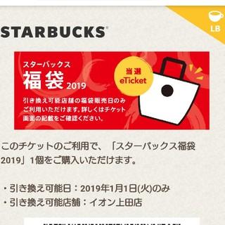 スターバックス福袋2019(その他)