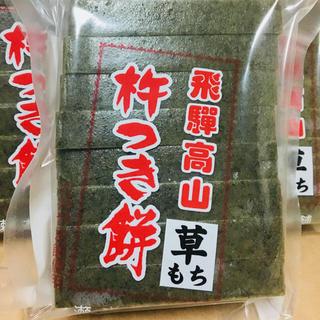 飛騨高山 切り餅(その他)