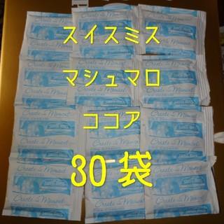 30袋 スイスミス マシュマロココア(その他)