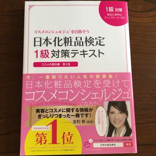 日本化粧品検定 1級対策テキスト(資格/検定)