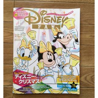 ディズニー(Disney)のDISNEY FAN 1月号(アート/エンタメ/ホビー)